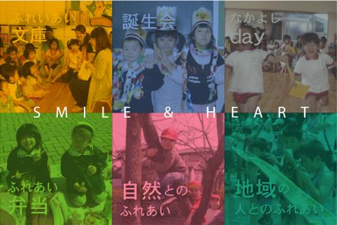 ふれあい保育?SMILE&HEART?